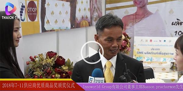 采访:Innoworld Group有限公司董事主席Buason pracharmon先生