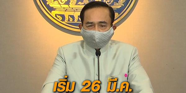 泰国政府宣布26日起全国进入紧急状态